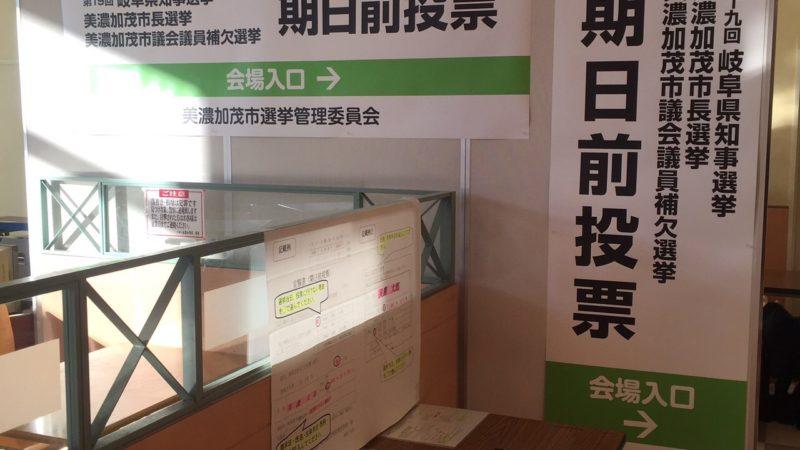 美濃加茂市長選挙3日目(1.24)